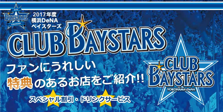 CLUB BAYSTARS