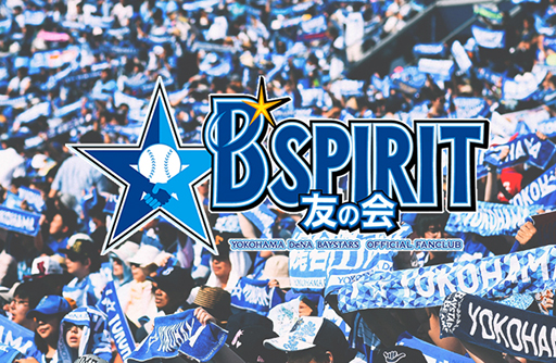 『YOKOHAMA STAR☆NIGHT 2019 Supported by 横浜銀行』5/21(火)からFC会員先行チケット発売